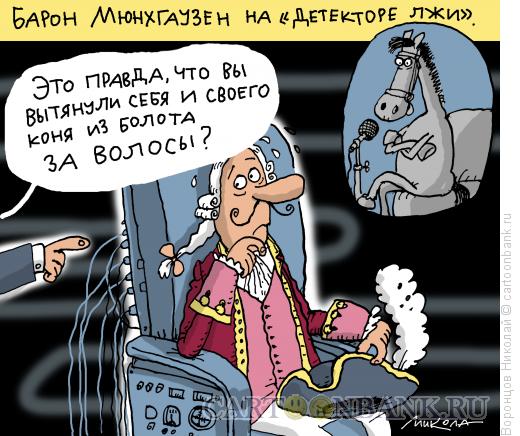 Карикатура: Детектор лжи, Воронцов Николай
