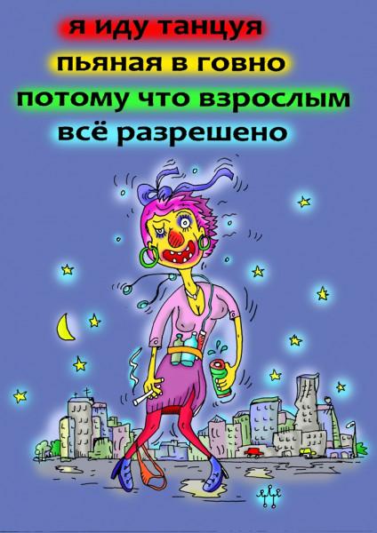 Карикатура: когда только успела повзрослеть..., leon2008