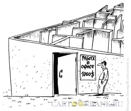 Карикатура: Лабиринт, Мельник Леонид