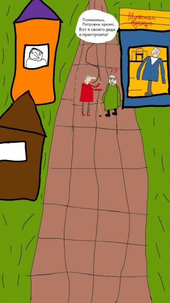 Карикатура: Манекен, Алексий Мартов