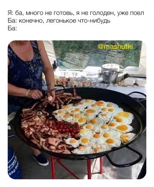 Мем: Легкая закусочка, mashutki