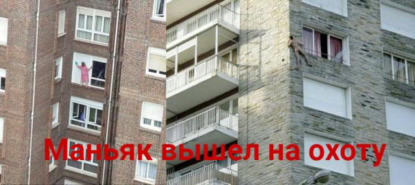 Мем: Маньяк-высотник, Дед Макар