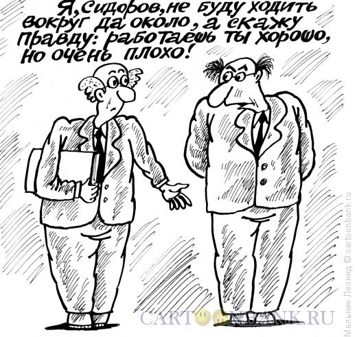 Карикатура: -, Мельник Леонид