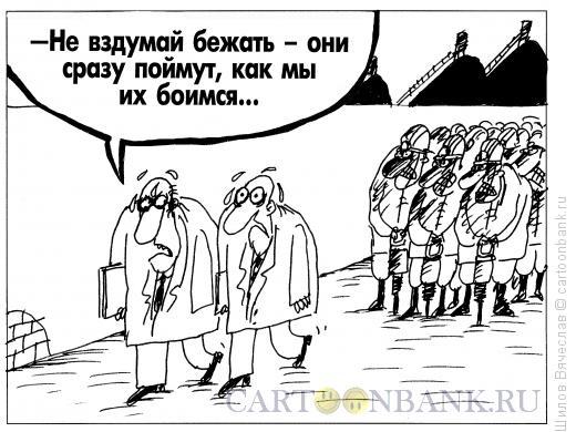 Карикатура: Страх расправы, Шилов Вячеслав