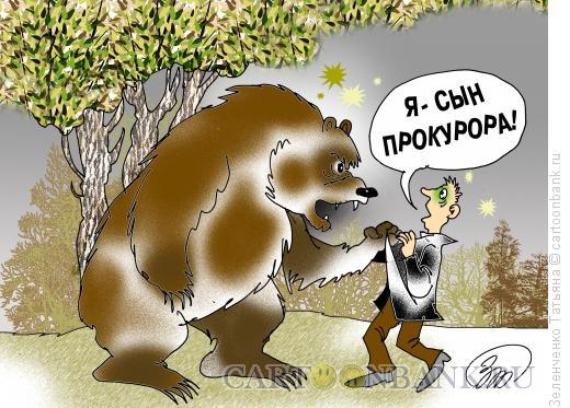 Карикатура: Сын прокурора, Зеленченко Татьяна