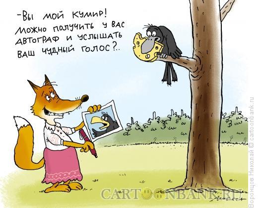 Карикатура: Кумир, Воронцов Николай
