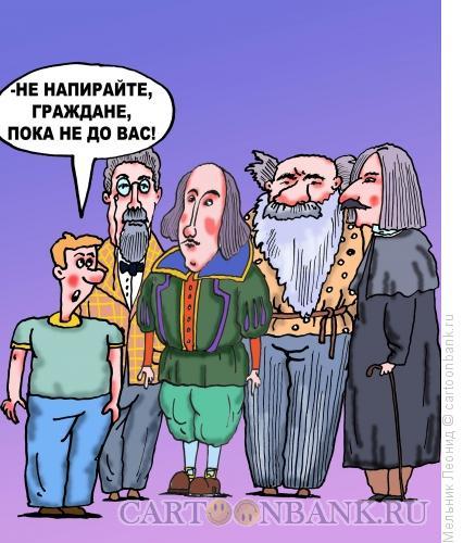 Карикатура: Не до вас!, Мельник Леонид
