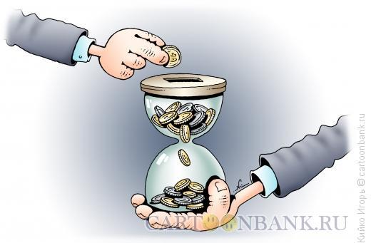 Карикатура: Время - деньги, Кийко Игорь