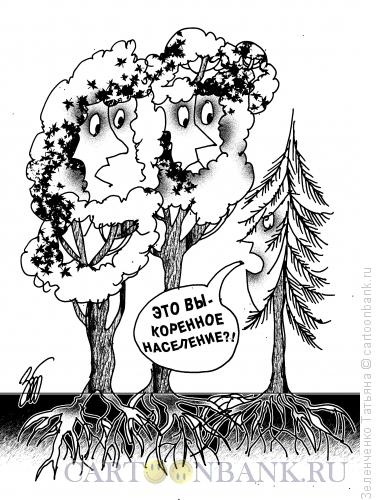 Карикатура: Коренное население, Зеленченко Татьяна