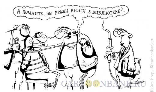 Карикатура: Верните книги!, Кийко Игорь