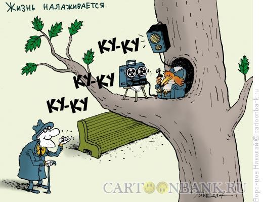 Карикатура: Жизнь, Воронцов Николай