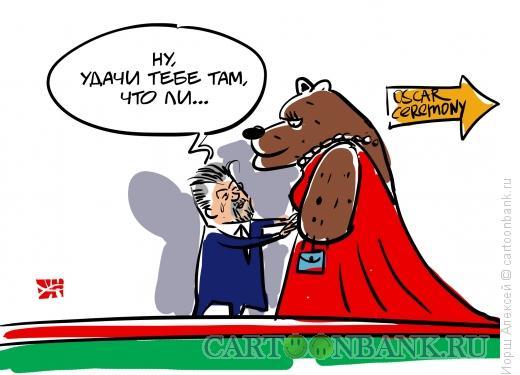 Карикатура: Кандидат на Оскар, �орш Алексей