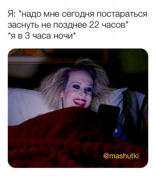 Мем: Сегодня в 22 часа спать!, mashutki