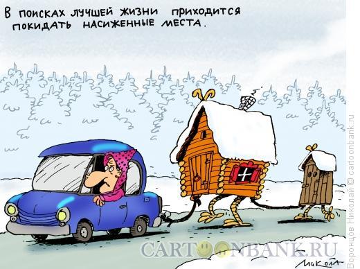 Карикатура: В поисках лучшей жизни, Воронцов Николай