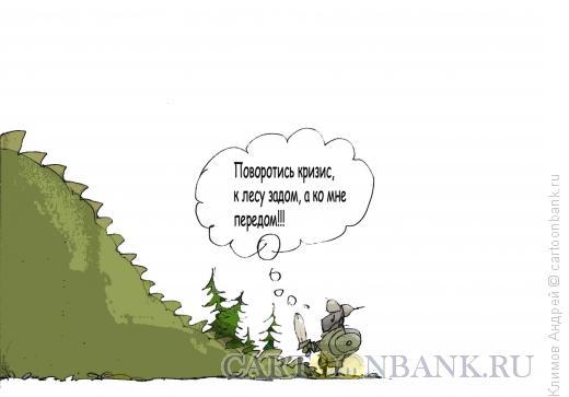 Карикатура: Зашибу, Климов Андрей