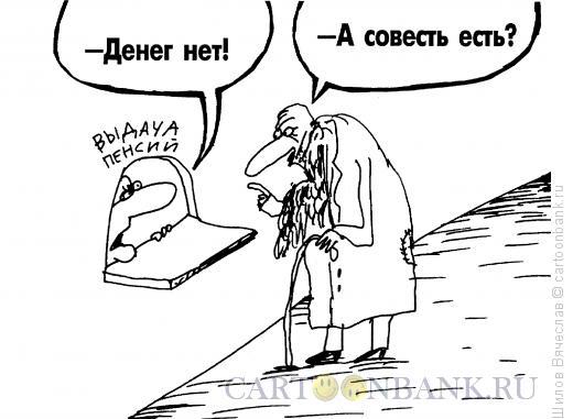 Карикатура: Деньги и совесть, Шилов Вячеслав