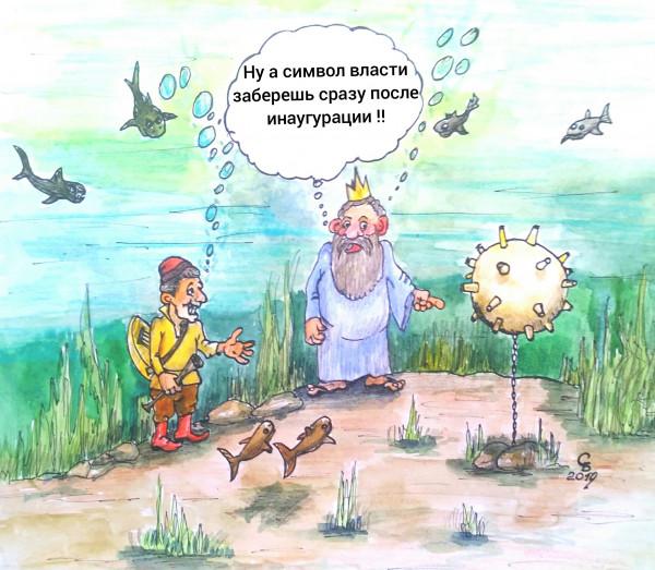 "Карикатура: ""Садко""на новый лад, Serrega"
