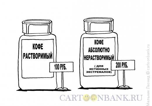 Карикатура: Экстремалам, Мельник Леонид