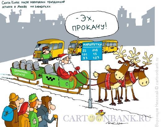 Карикатура: Маршрутка, Воронцов Николай