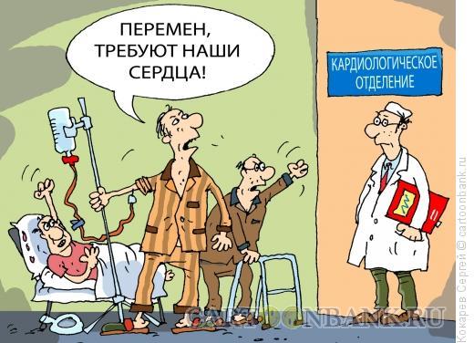 Карикатура: перемен!, Кокарев Сергей