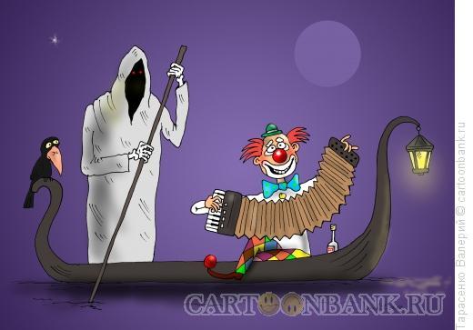 Карикатура: В последний путь, Тарасенко Валерий