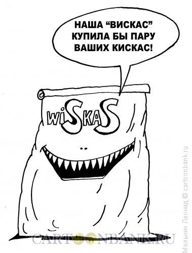 Карикатура: Вискас, Мельник Леонид