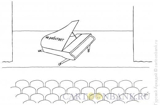 Карикатура: рояль на сцене, Гурский Аркадий