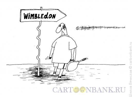 Карикатура: Указатель в Уимблдон, Шилов Вячеслав