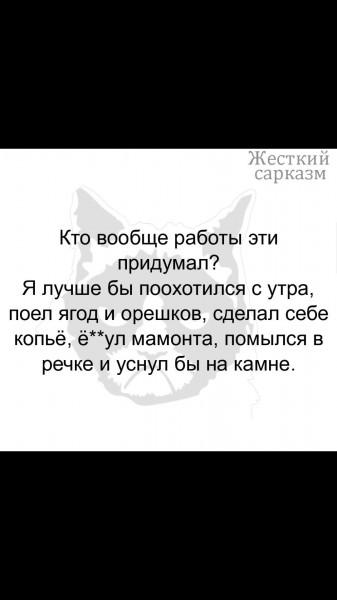 Мем: Хочу так жить:), Сергей 666