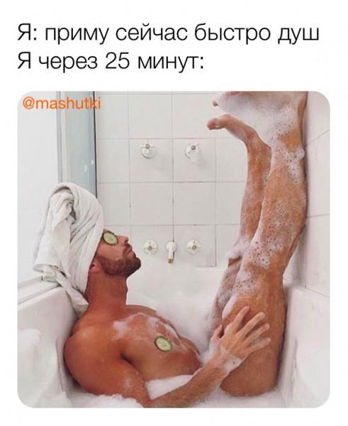 Мем: Быстренький душ, mashutki
