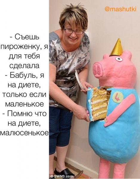 Мем: Пироженка, mashutki