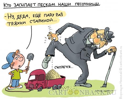 Карикатура: Тряхни стариной, Воронцов Николай