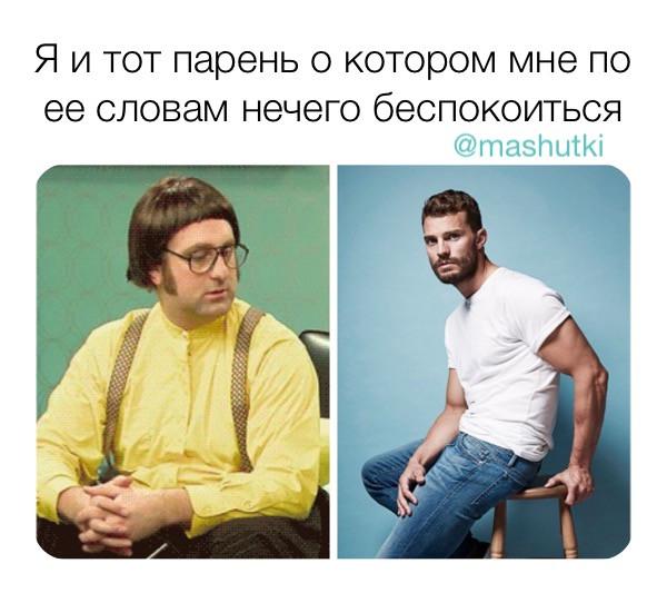 Мем: Я и тот парень, mashutki