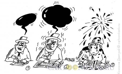 Карикатура: грязные мысли, Кононов Дмитрий