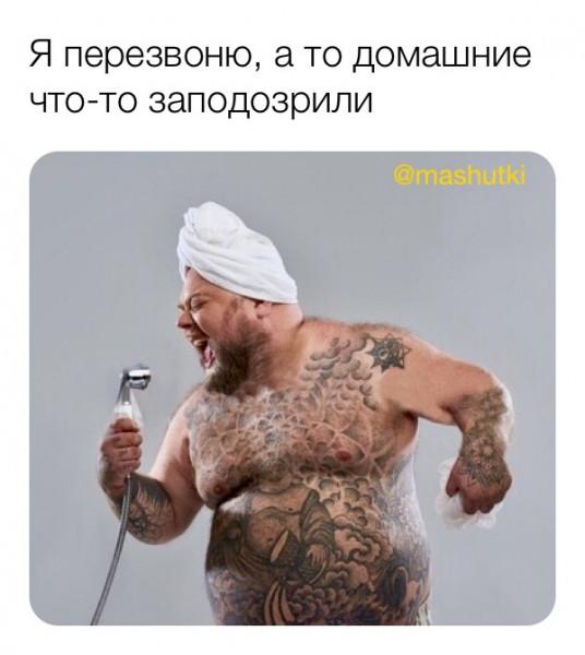 Мем: Я перезвоню, mashutki