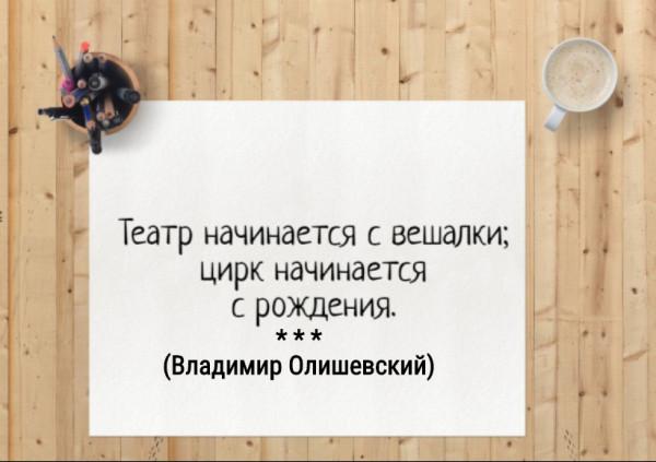 Мем, Владимир Олишевский