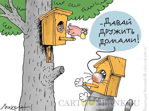 Карикатура: Давай дружить домами, Воронцов Николай