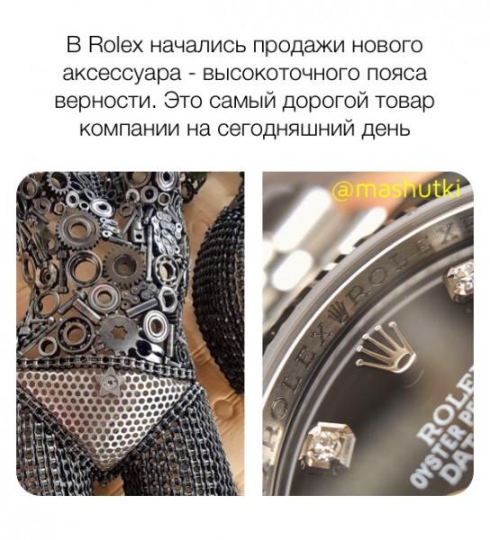 Мем: Пояс верности Rolex, mashutki