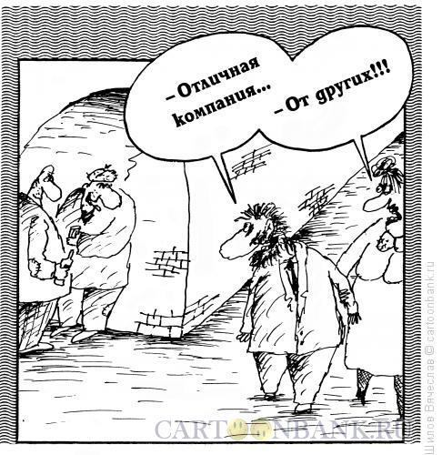 Карикатура: Супер-компания, Шилов Вячеслав