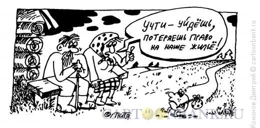 Карикатура: колобок уходит, Кононов Дмитрий
