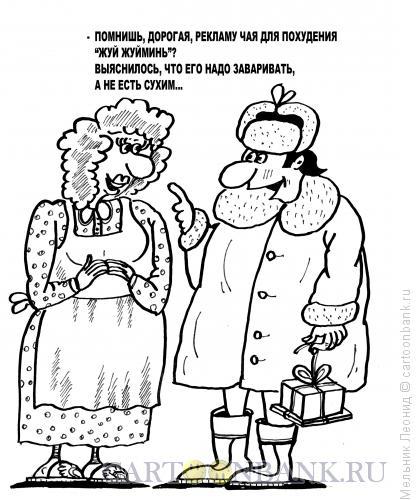 Карикатура: Чай для похудения, Мельник Леонид