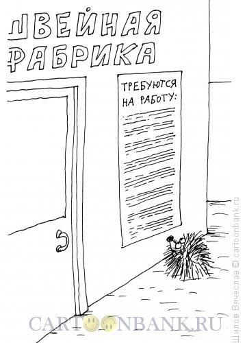 Карикатура: Интерес, Шилов Вячеслав