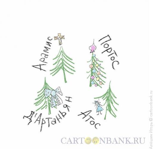 Карикатура: Ёлки мушкетеров, Алёшин Игорь