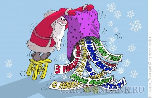 Карикатура: дед мороз поздравляет, Кононов Дмитрий