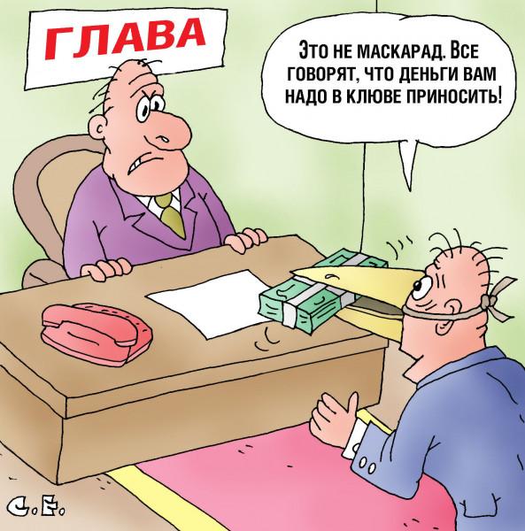 Карикатура: Деньги в клюве приносить, Сергей Ермилов