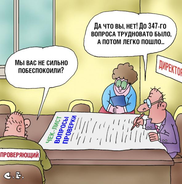 Карикатура: До 347 трудновато было, Сергей Ермилов