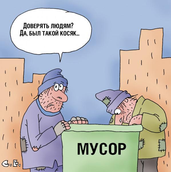 Карикатура: Доверять людям, Сергей Ермилов