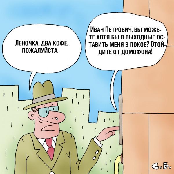 Карикатура: Два кофе пожалуйста, Сергей Ермилов