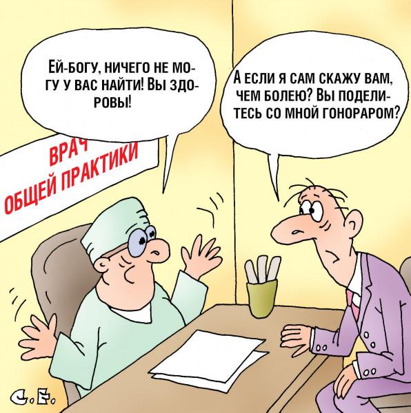 Карикатура: Если скажу вам чем болею, Сергей Ермилов