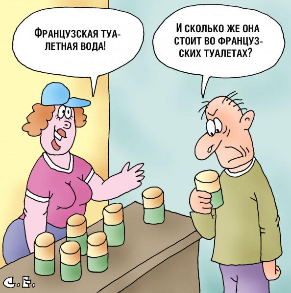 Карикатура: Французская туалетная вода, Сергей Ермилов